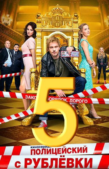 1 сезон 5 серия онлайн