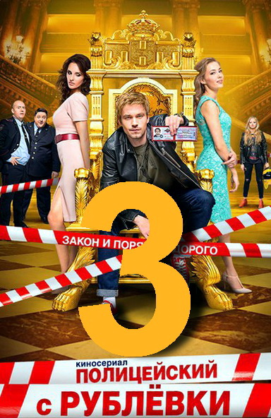3 серия 1 сезона