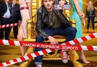Полицейский с Рублевки 10 серия₴