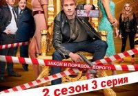 Полицейский с Рублевки 11 серия