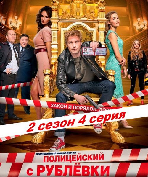 Полицейский с Рублевки 12 серия