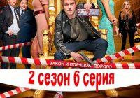 Полицейский с Рублевки 14 серия