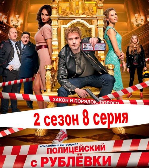 смотреть полицейский с рублёвки 1 сезон все серии