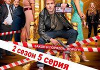 Полицейский с Рублевки новая серия