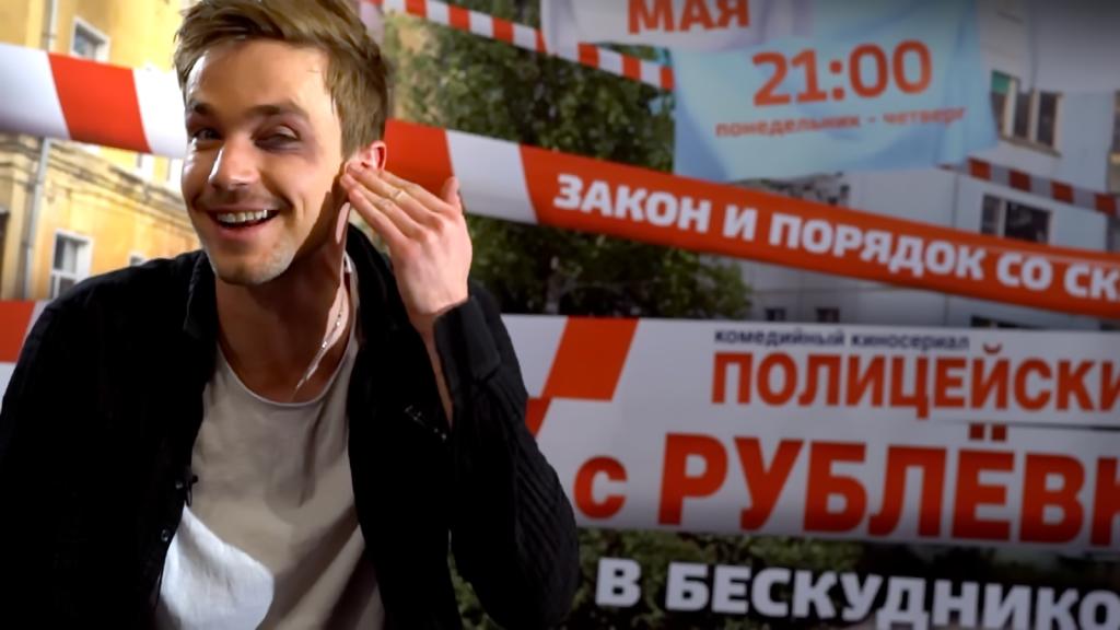 Драка на съемках сериала Полицейский с Рублевки 2 сезон