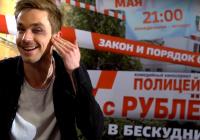 Драка на сьемках сериала Полицейский с Рублевки 2 сезон