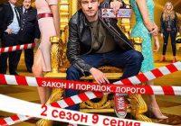 Постер 9 серии 2 сезона
