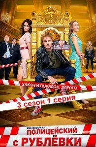 Постер Полицейский с Рублевки 17 серия