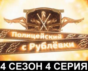 Полицейский с Рублёвки 4 сезон 4 серия на ТНТ
