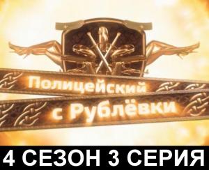 Постер 3 серии 4 сезона