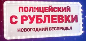 Постер полнометражного фильма Полицейский с Рублёвки